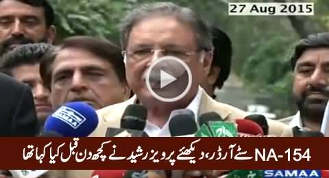 PMLN Got Stay Order in NA-154, Watch What Pervez Rasheed Said A Few Days Ago