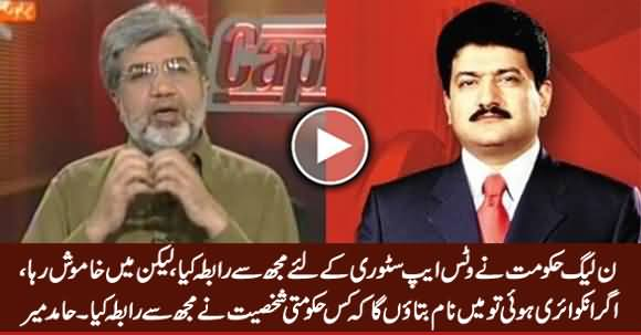 PMLN Govt Contacted Me For WhatsApp Story Before Ansar Abbasi's Story - Hamid Mir