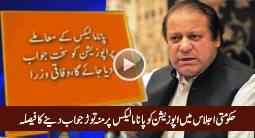 PMLN Govt Decides To Give Strict Reply To Opposition on Panama Leaks