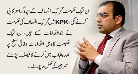 PMLN Govt Following the Footsteps of PTI Govt in KPK – Umar Cheema Report