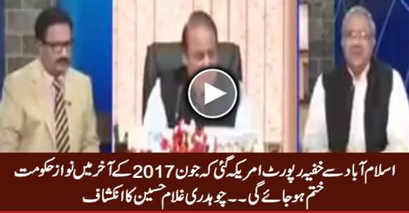PMLN Govt Going to End in June 2017, Message Delivered to America From Islamabad - Ch Ghulam Hussain