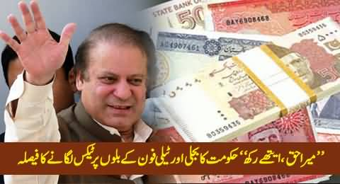 PMLN Govt Going to Impose Heavy Tax on Electricity And Telephone Bills