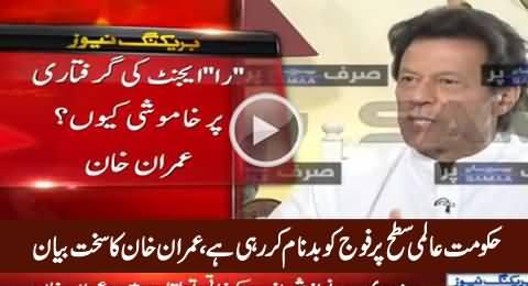 PMLN Govt Is Defaming Pak Army at International Level - Imran Khan