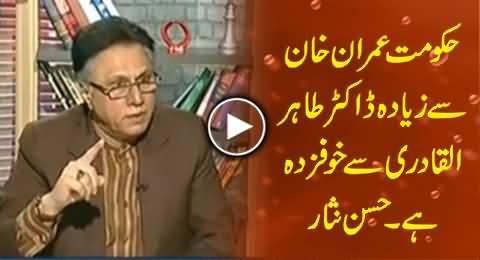 PMLN Govt is More Afraid by Dr. Tahir ul Qadri Than Imran Khan - Hassan Nisar