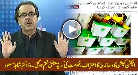 PMLN Govt Lost Its Credibility After ECP's Confession of Rigging - Dr. Shahid Masood's Analysis