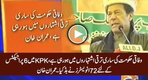 PMLN Govt Making Progress only In Ads, 72 Investors Took Part in Bidding For 6 Projects in KP - Imran Khan