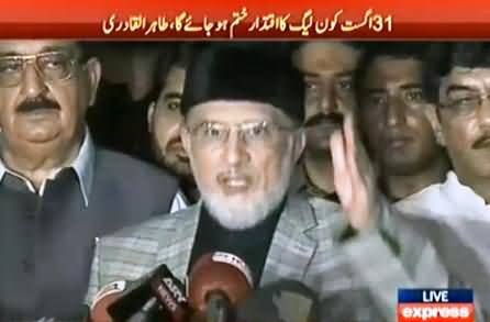 PMLN Govt Will End on 31st August - Dr. Tahir ul Qadri Speech to His Workers in Lahore