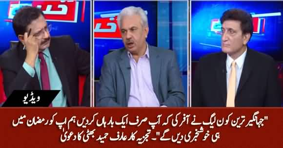 PMLN Has Made A Very Big Offer To Jahangir Tareen Recently - Arif Hameed Bhatti Claims