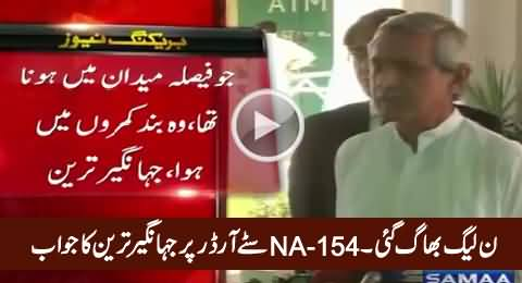 PMLN Has Run Away - Jehangir Tareen Response on NA-154 Stay Order