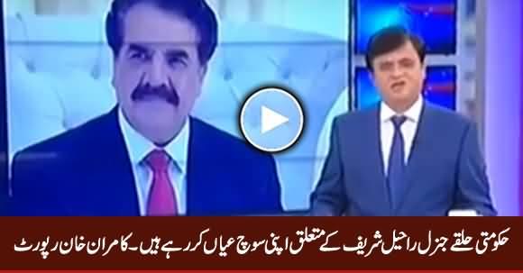 PMLN Has Started Character Assassination of Raheel Sharif- Kamran Khan
