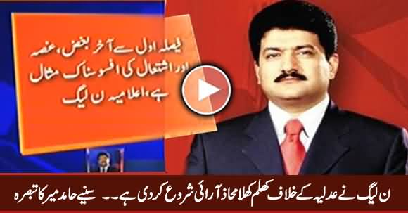 PMLN Has Started Open Clash With Judiciary - Watch Hamid Mir's Analysis