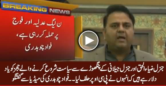 PMLN Is Attacking Judiciary And Army - Fawad Chaudhry Media Talk