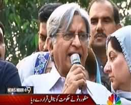 PMLN is doing Terrorism - Yeh Rai wind Nahi Jai wind Hai - Aitzaz Ahsan