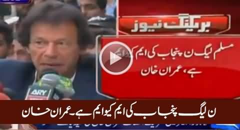 PMLN Is MQM Of Punjab - Imran Khan Bashing PMLN And Punjab Police