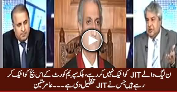PMLN Is Not Attacking JIT, They Are Attacking Supreme Court's Bench - Amir Mateen