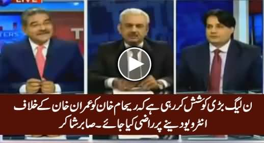 PMLN Is Trying Hard To Convince Reham Khan For An Interview Against Imran Khan - Sabir Shakir