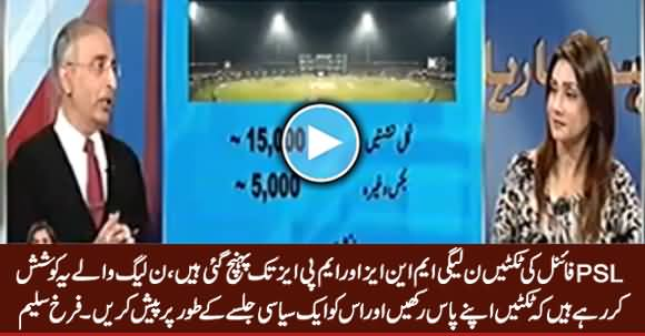 PMLN Is Trying To Convert PSL Final Into Political Procession - Farrukh Saleem