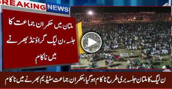 PMLN Jalsa in Multan Badly Flopped, PMLN Failed To Fill The Stadium