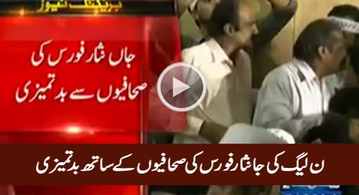 PMLN Janisar Force Misbehaved With Journalists During Zaeem Qadri's Press Conference