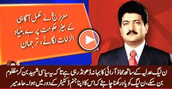 PMLN Judiciary Ke Sath Mahaz Arai Ka Bahana Dhoond Rahi Hai - Hamid Mir