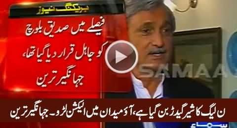 PMLN Ka Shair Geedar Ban Gaya Hai, Election Se Bhaag Gaye Hain - Jahangir Tareen