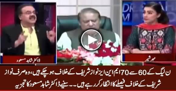 PMLN Ke 60 Se 70 MNAs Nawaz Sharif Ke Khilaf Ho Chuke Hain - Dr. Shahid Masood