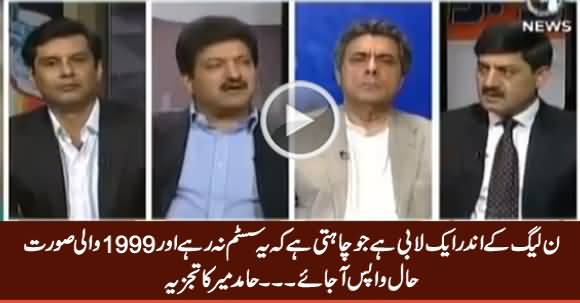 PMLN Ke Andar Aik Lobby Hai Jo Chahti Ke 1999 Wali Situation Ho Jaye - Hamid Mir