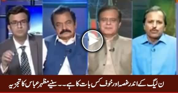 PMLN Ke Andar Ghussa Aur Khauf Kis Baat Ka Hai - Watch Mazhar Abbas Analysis