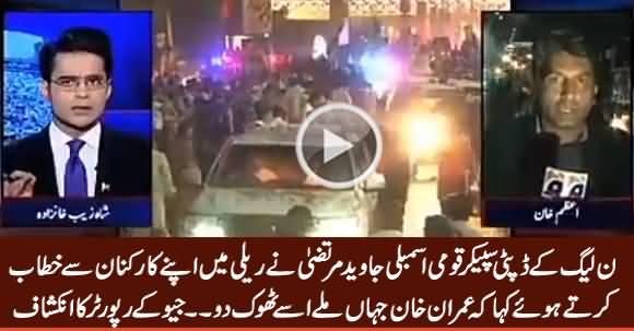 PMLN Ke Deputy Speaker NA Ne Rally Mein Kaha Ke Imran Khan Ko Thook Do - Geo Reporter