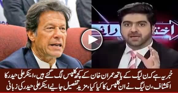 PMLN Ke Haath Imran Khan Ke Kuch Clips Lag Gaye Hain - Anchor Ali Haider