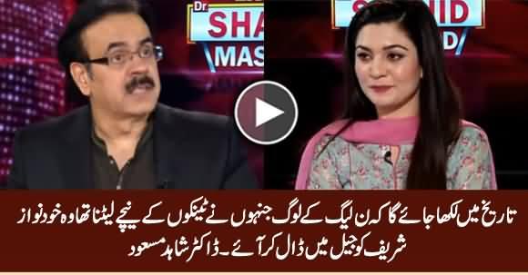 PMLN Ke Loog Jinhon Ne Tankon Ke Aage Laitna Tha, Khud Nawaz Sharif Ko Jail Mein Daal Aye - Dr. Shahid Masood