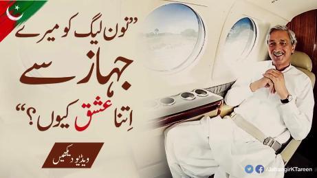 PMLN Ko Jahangir Tareen Ke Jahaz Se Ishq Kyun? Listen By Jahangir Tareen