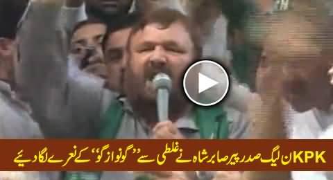 PMLN KPK President Pir Sabir Shah Started Chanting Go Nawaz Go Instead Of Go Imran Go