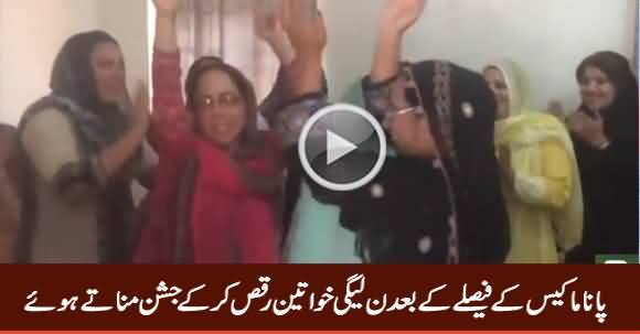PMLN Ladies Dancing & Celebrating Panama Case Decision