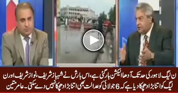 PMLN Lahore Ki Had Tak Aadha Election Haar Gai Hai - Amir Mateen Analysis on Lahore After Rain