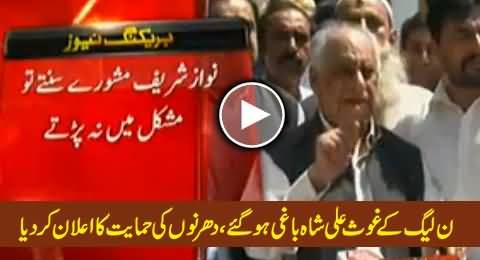 PMLN Leader Ghous Ali Shah Supports PTI & PAT Protests Against Nawaz Govt