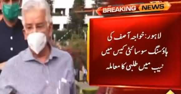 PMLN Leader Khawaja Asif Didn't Appear Before NAB Lahore Today