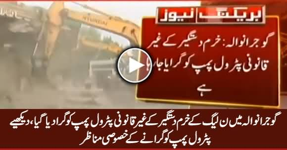 PMLN Leader Khurram Dastagir's Illegal Petrol Pump Demolished, Watch Exclusive Video