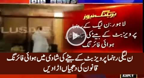 PMLN Leader Pervez Butt Ke Baite Ki Shadi Mein Hawai Firing