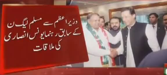 PMLN Leader Quits PMLN And Joins PTI After Meeting Imran Khan