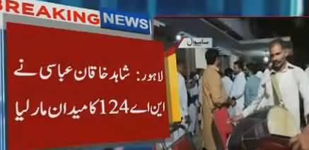 PMLN Leader Shahid Khaqan Abbasi Won From NA-124 Lahore