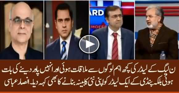 PMLN Leadership Offered To Share Powers In Assembly By Some Important Persons - Ansar Abbasi