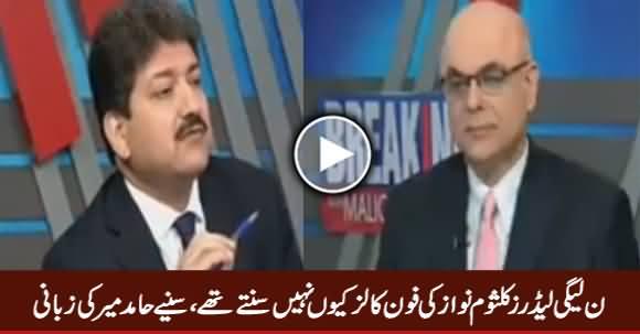 PMLN Leaders Kalsoom Nawaz Ki Calls Kyun Nahi Sunte Thay, Sunye Hamid Mir Se