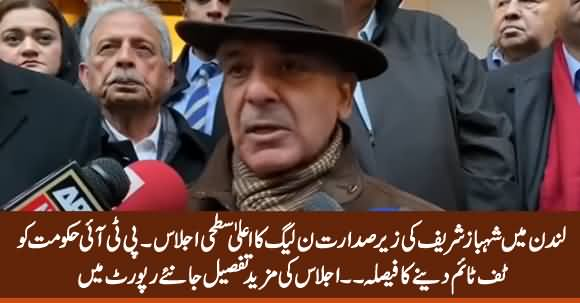 PMLN Leaders Meeting in London: PMLN Decides To Give Tough Time to PTI Govt