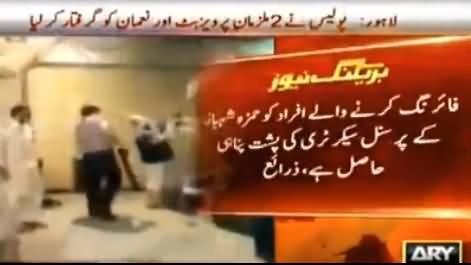 PMLN Leaders Pervez Butt And Son Arrested For Aerial Firing During a Ceremony