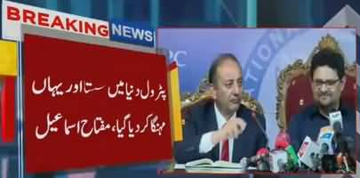 PMLN Leaders Press conference in Islamabad – 13th November 2018