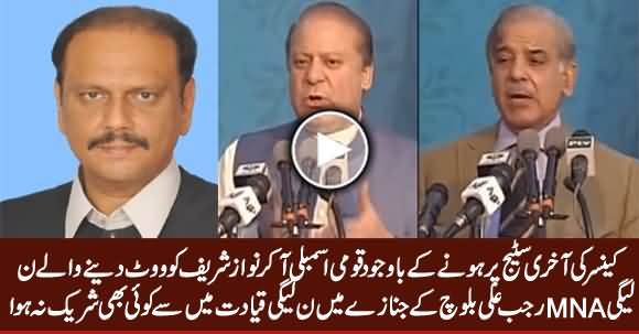 PMLN Leadership Didn't Attend Funeral Prayer of MNA Who Voted Nawaz Sharif Despite of Last Stage of Cancer