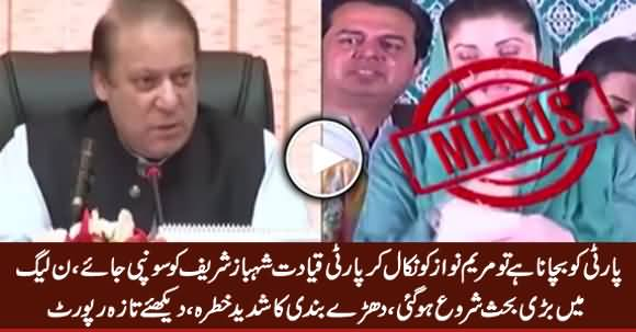 PMLN Mein Maryam Nawaz ki Waja Se Group Bandi Ka Khatra, Watch Latest Report