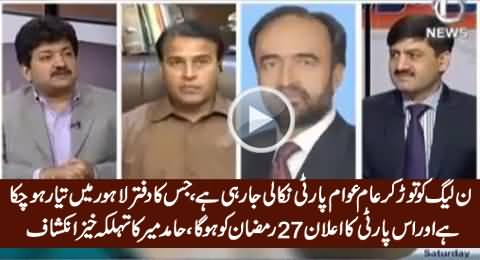 PMLN Mein Se Aam Awam Party Niklne Wali Hai - Hamid Mir Shocking Revelation