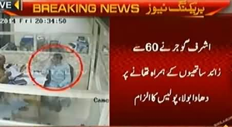 PMLN Member Ashraf Gujjar Attacked Police Station with Six Persons